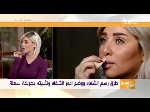 صوت الإمارات - بالفيديو أسهل وأبسط طريقة  لتكبير الشفتين بالمكياج