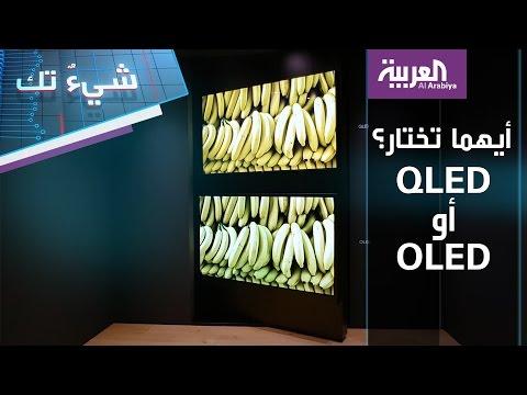 صوت الإمارات - بالفيديو الفرق بين شاشتي qled أم oled