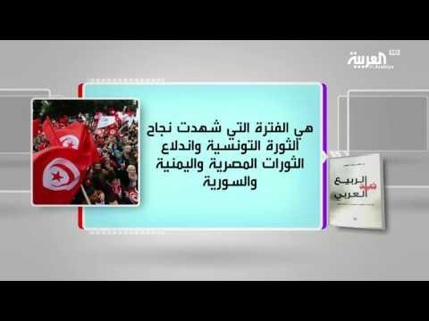 صوت الإمارات - بالفيديو برنامج كل يوم كتاب يستعرض ضد الربيع العربي