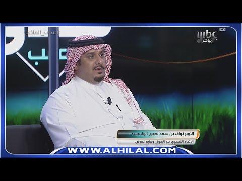 صوت الإمارات - بالفيديو رئيس نادي الهلال الأمير نواف بن سعد ضيفًا في برنامج صدى