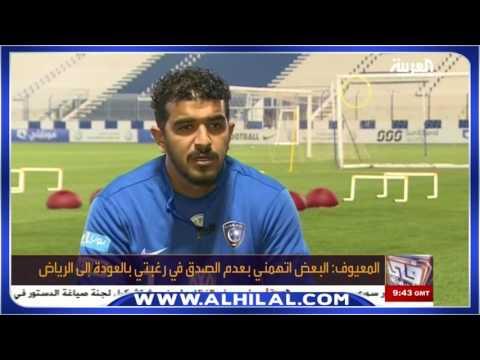 صوت الإمارات - بالفيديو الكابتن عبدالله المعيوف يتحدّث عن عودته إلى الهلال