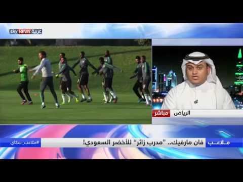 صوت الإمارات - شاهد فان مارفيك مدرب زائر للمنتخب السعودي
