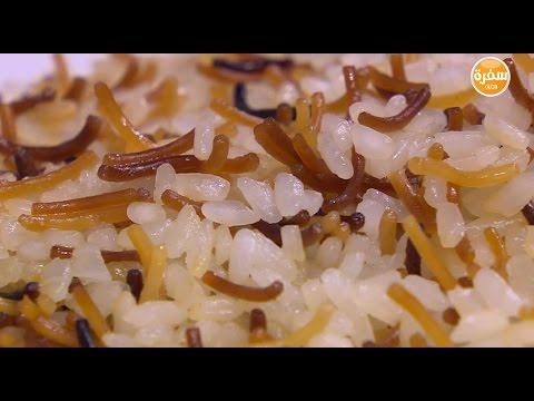 صوت الإمارات - شاهد طريقة إعداد أرز بالشعرية بالحبهان والمستكة
