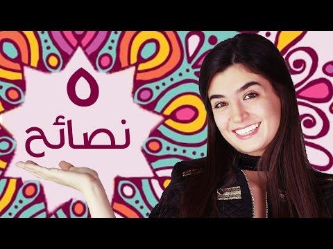 صوت الإمارات - شاهد أهم خمس نصائح في عالم الموضة