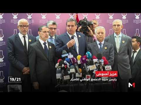 صوت الإمارات - بالفيديو  انطلاق مشاورات تشكيل الحكومة المغربية الجديدة
