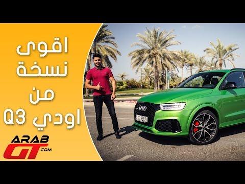 صوت الإمارات - بالفيديو مواصفات السيارة الجديدة أودي أر أس  كيو 3 2017
