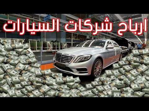 صوت الإمارات - بالفيديو أرباح شركات السيارات من كل سيارة تبيعها بالأرقام