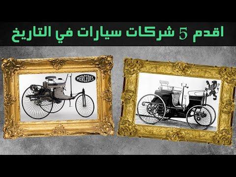 صوت الإمارات - بالفيديو أوبل أقدم 5 شركات سيارات في التاريخ
