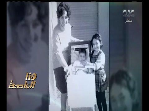 صوت الإمارات - لميس الحديدي تحتفل بوالدتها في عيد الأم