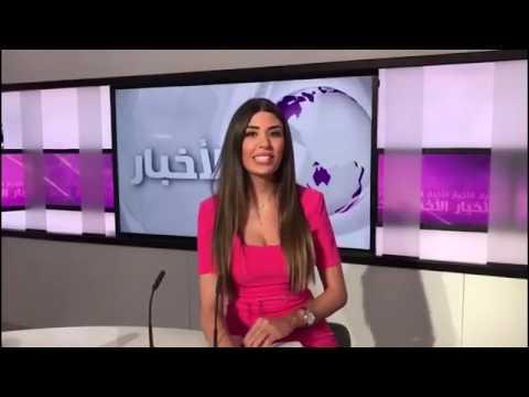 صوت الإمارات - مذيعة لبنانية تقطع نشرة الأخبار وتفاجئ مشاهديها