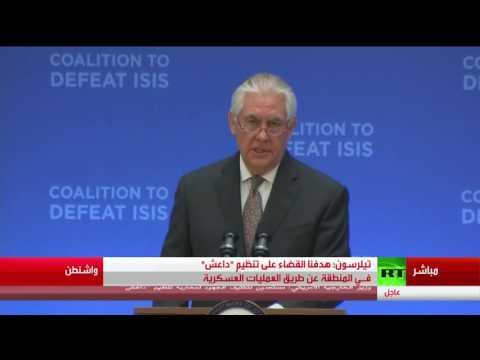 صوت الإمارات - تيلرسون يكثف الضغط العسكري على داعش