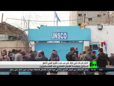 صوت الإمارات - احتجاج في غزة على سحب تقرير الإسكوا