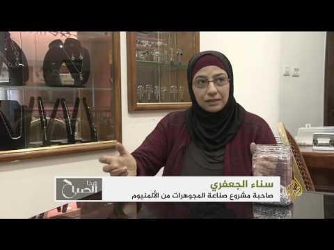 صوت الإمارات - شاهد مصوغات من الألومنيوم لمواجهة غلاء الذهب في فلسطين