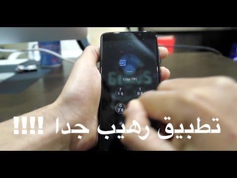 صوت الإمارات - شاهد تطبيق جديد لعدم معرفة كلمة السر
