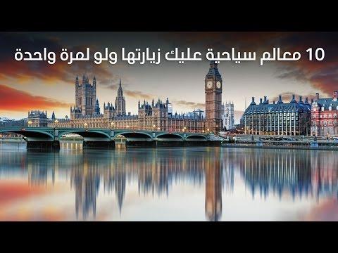 صوت الإمارات - 10 معالم سياحية عليك زيارتها