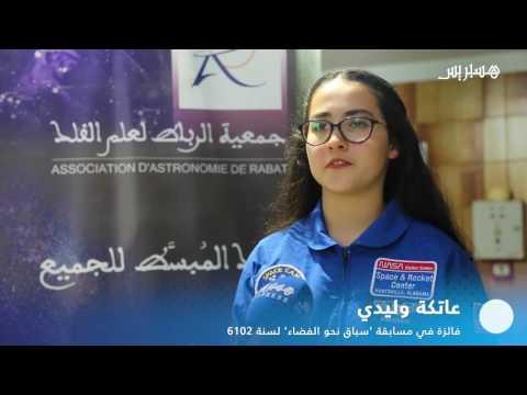صوت الإمارات - شاهد  مهرجان علم الفلك
