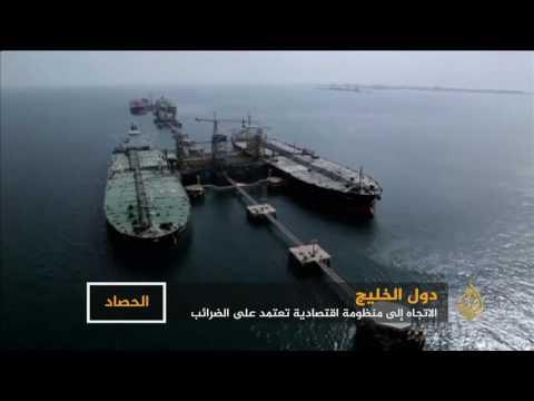 صوت الإمارات - شاهد دول الخليج تقترب من تطبيق سياسات ضريبية