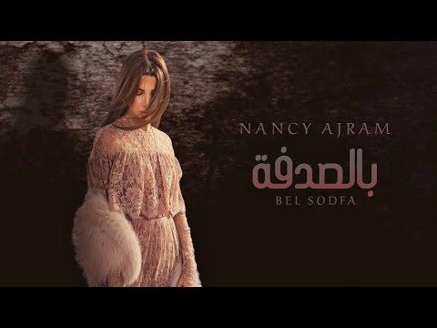 صوت الإمارات - نانسي تنتهي من إصدار ألبومها الغنائي بعد طرح بالصدفة