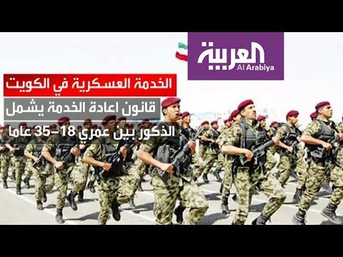 صوت الإمارات - الكويت تستعد لإعادة تطبيق الخدمة العسكرية