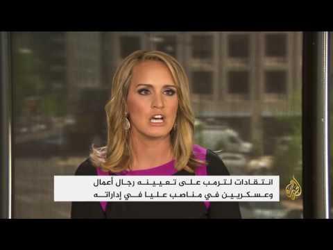 صوت الإمارات - شاهد انتقادات لترامب لتعيينه رجال أعمال وعسكريين