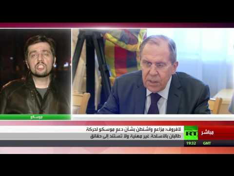 صوت الإمارات - شاهد لافروف ينفي مزاعم واشنطن بشأن دعم موسكو لطالبان