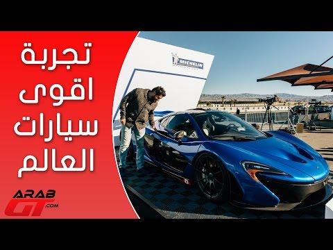 صوت الإمارات - شاهد لحظة اختبار إطارات ميشلان الجديدة على سيارات خارقة