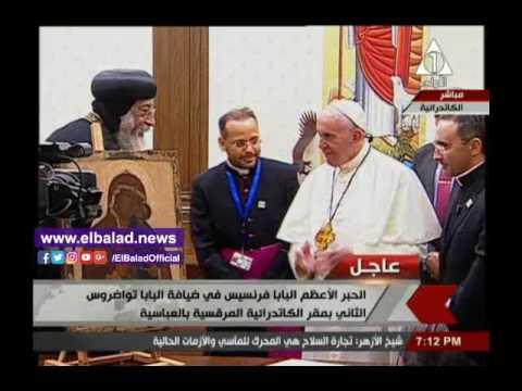 صوت الإمارات - شاهد لحظة مغادرة بابا الفاتيكان مقر الكاتدرائية
