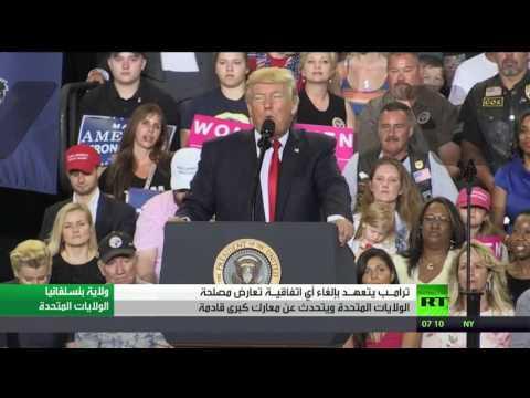 صوت الإمارات - شاهد ترامب يلغي أي اتفاقية تضر بالمصالح الأميركية