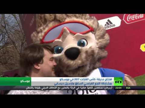 صوت الإمارات - شاهد افتتاح حديقة كأس القارات في موسكو
