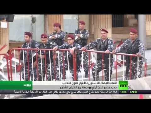 صوت الإمارات - شاهد لبنان وملامح عودة الحراك إلى الشارع