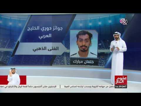 شاهد القائمة النهائية للمرشحين بجائزة دوري الخليج العربي