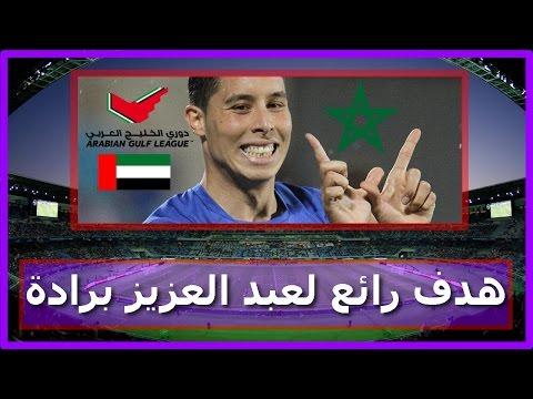 عبد العزيز برادة يسجل هدفًا رائعًا في الدوري الإماراتي
