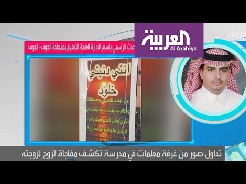صوت الإمارات - شاهد محاولة رومانسية للصلح من سعودي لزوجته تنتهي بالتحقيق