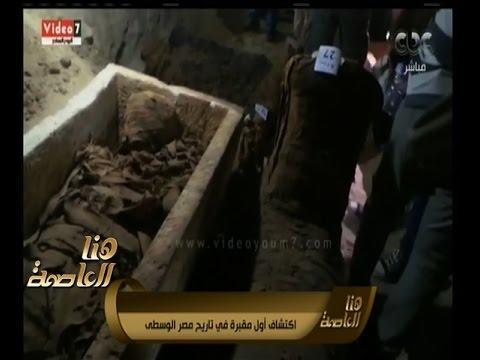 صوت الإمارات - شاهد القصة الكاملة لاكتشاف مقبرة أثرية جديدة في مصر