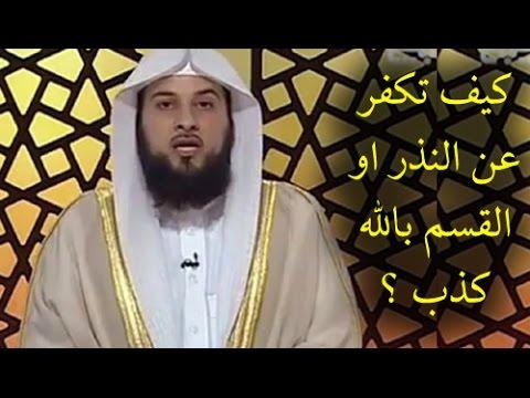 صوت الإمارات - شاهد هل تعلم كيفية كفارة الإنسان عن الوعود والقسم الذي لا ينفذه