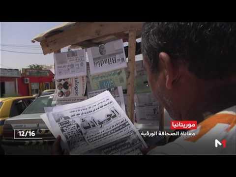 صوت الإمارات - شاهد أزمة الصحافة الورقية الموريتانية