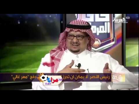 شاهد حوار مع رئيس النصر فيصل بن تركي