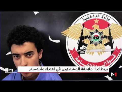 صوت الإمارات - شاهد ملاحقة المشتبه بهم في اعتداء مانشستر