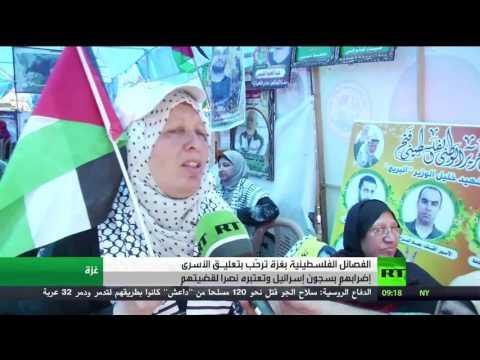 صوت الإمارات - شاهد الفصائل في غزة ترحّب بتعليق الأسرى إضرابهم