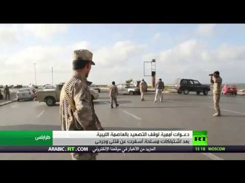 صوت الإمارات - شاهد مجلس الأمن يدين التصعيد العسكري في طرابلس