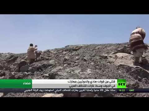 صوت الإمارات - اشتباكات شرق صنعاء وفي الجوف