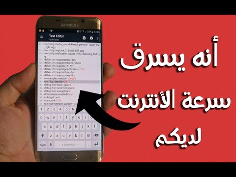 صوت الإمارات - شاهد حذف جزء من الهاتف يستهلك 30 من سرعة الإنترنت