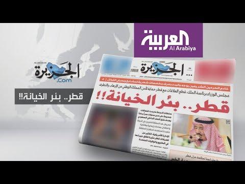 صوت الإمارات - عناوين الصحف الكويتية بشأن عزل قطر