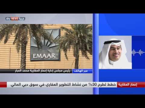 صوت الإمارات - إعمار تخطط لطرح 30 من نشاط التطوير العقاري