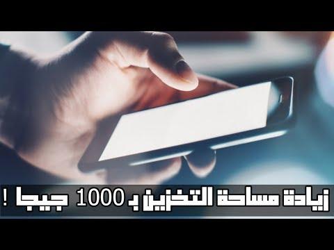 صوت الإمارات - شاهد طريقة جديدة لتوسيع ذاكرة الهاتف لتصل إلى 1000 غيغابايت