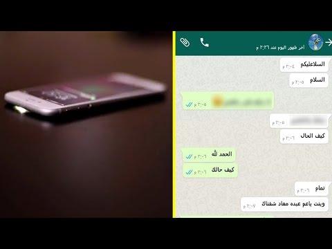 صوت الإمارات - شاهد خطأ بسيط يسبب كارثة عند استعمال واتس آب