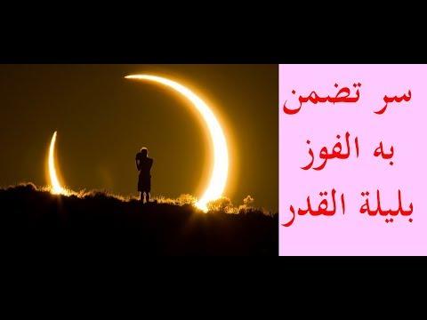 صوت الإمارات - شاهد 3 خطوات ضرورية للاستفادة بأجر ليلة القدر