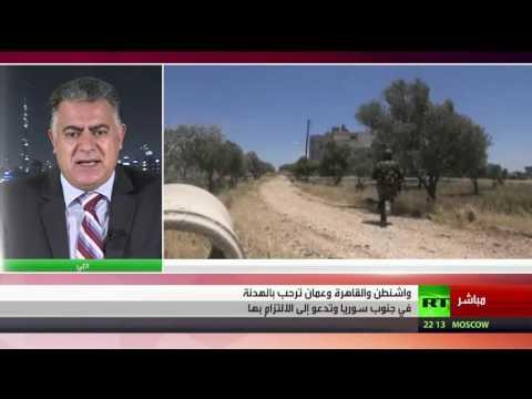 صوت الإمارات - ترحيب دولي بوقف النار في جنوب سورية