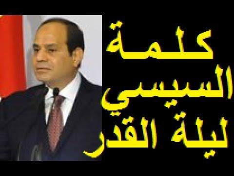 صوت الإمارات - شاهد كلمة الرئيس عبدالفتاح السيسي في ليلة القدر