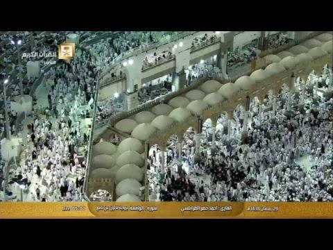 صوت الإمارات - شاهد بث مباشر لأجواء صلاة العيد من مكة المكرمة